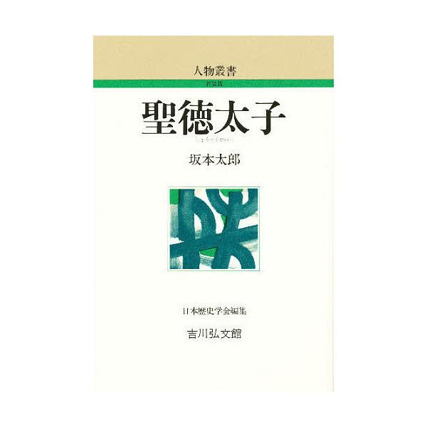 聖徳太子/坂本太郎