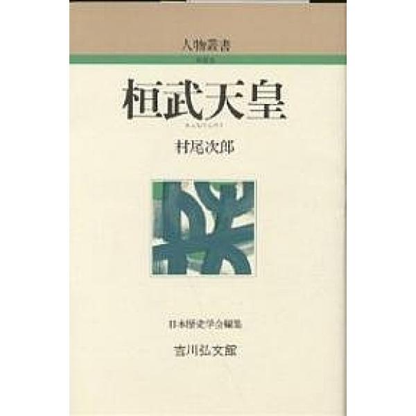 桓武天皇/村尾次郎