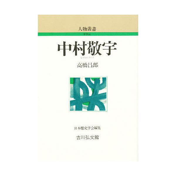 LOHACO - 中村敬宇/高橋昌郎 (日...