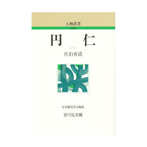 円仁/佐伯有清