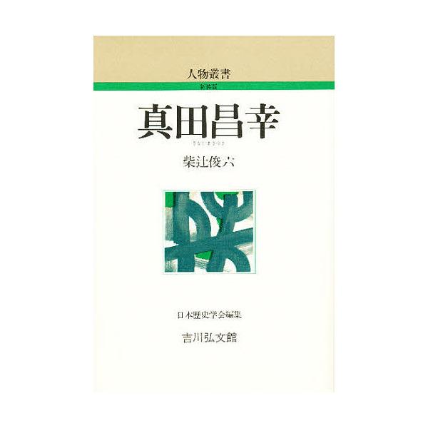 LOHACO - 真田昌幸/柴辻俊六 (日...