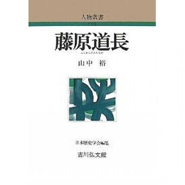 藤原道長/山中裕