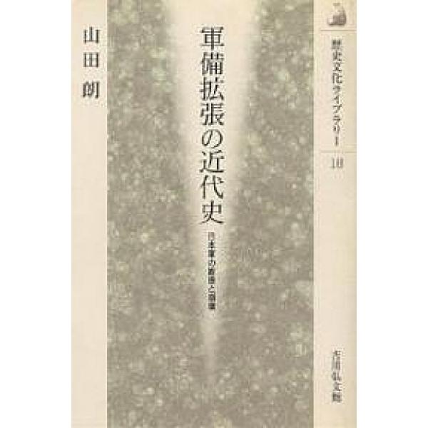 軍備拡張の近代史 日本軍の膨張と崩壊/山田朗