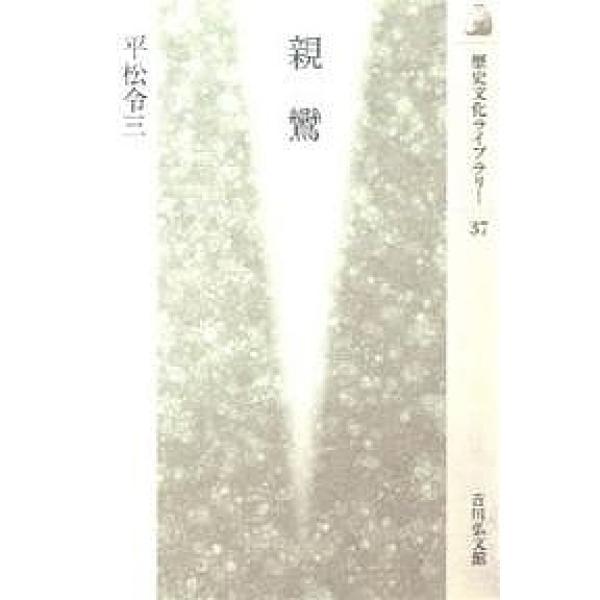 親鸞/平松令三