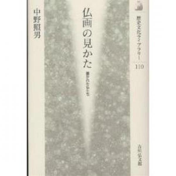 仏画の見かた 描かれた仏たち/中野照男