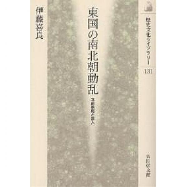 東国の南北朝動乱 北畠親房と国人/伊藤喜良
