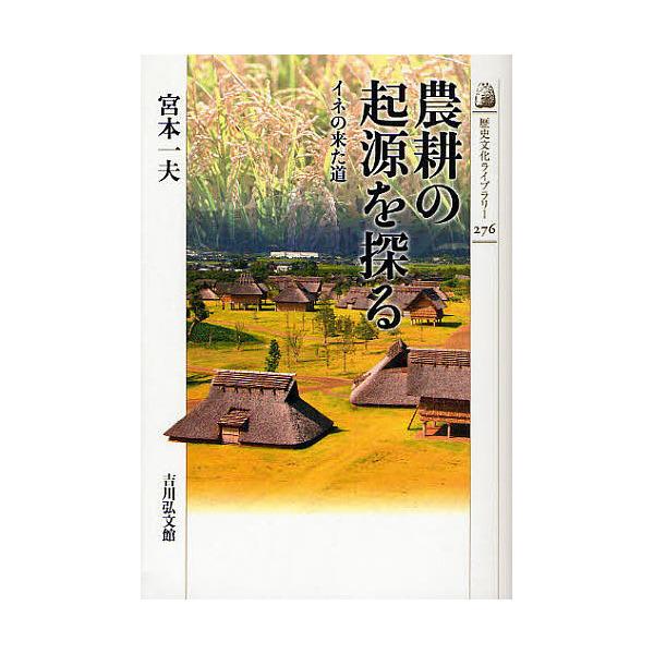 農耕の起源を探る イネの来た道/宮本一夫