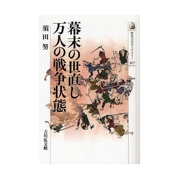 幕末の世直し万人の戦争状態/須田努