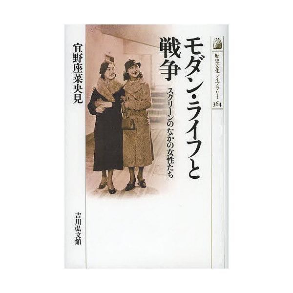 モダン・ライフと戦争 スクリーンのなかの女性たち/宜野座菜央見