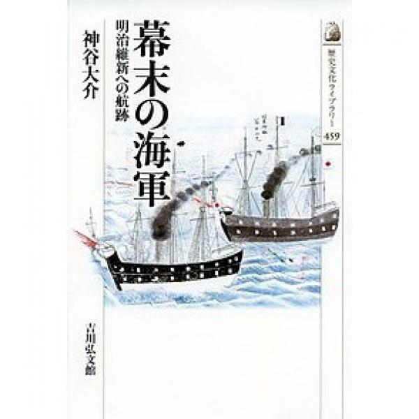 幕末の海軍 明治維新への航跡/神谷大介