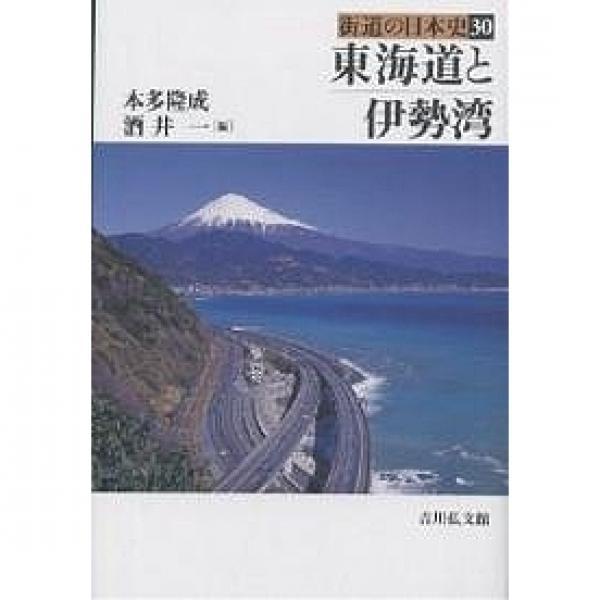 街道の日本史 30/本多隆成/酒井一