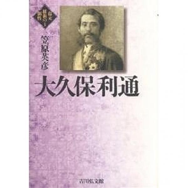 大久保利通/笠原英彦