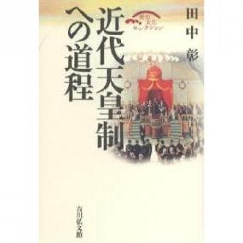 近代天皇制への道程/田中彰