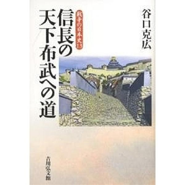 信長の天下布武への道/谷口克広