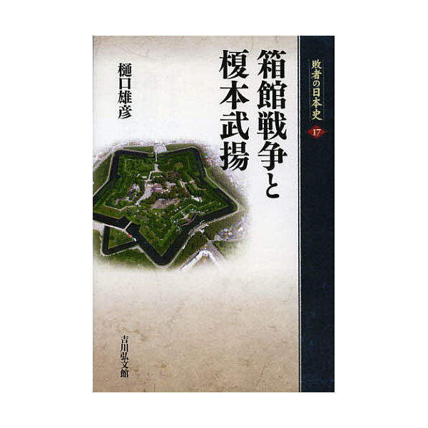 敗者の日本史 17/関幸彦/委員山本博文