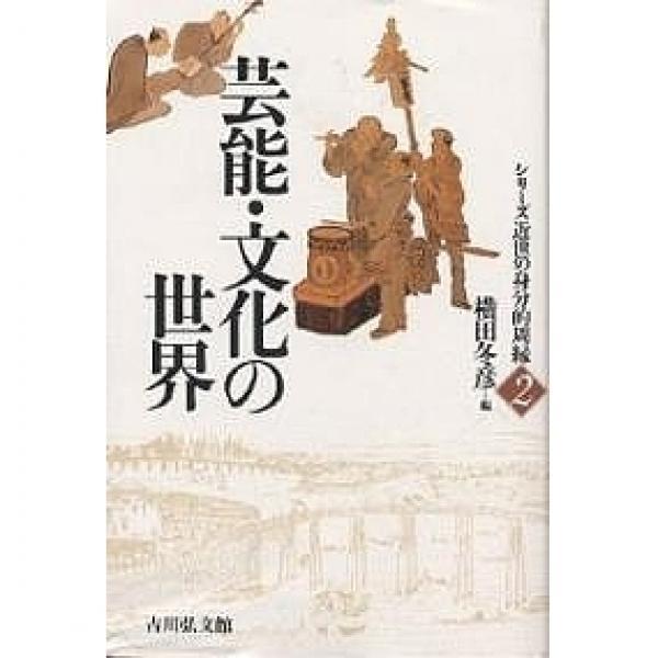 シリーズ近世の身分的周縁 2/横田冬彦