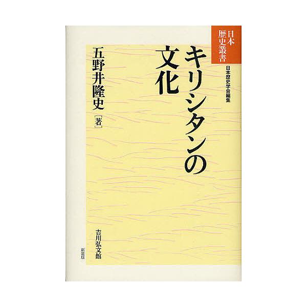 キリシタンの文化/五野井隆史