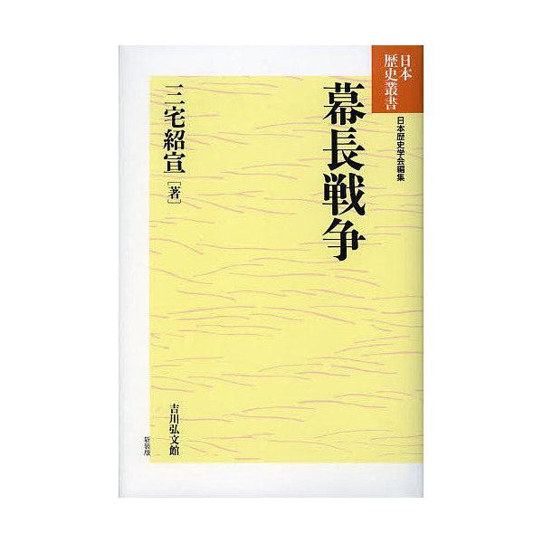 幕長戦争/三宅紹宣