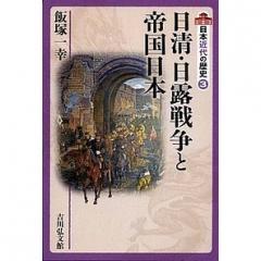 日本近代の歴史 3/大日方純夫/委員源川真希