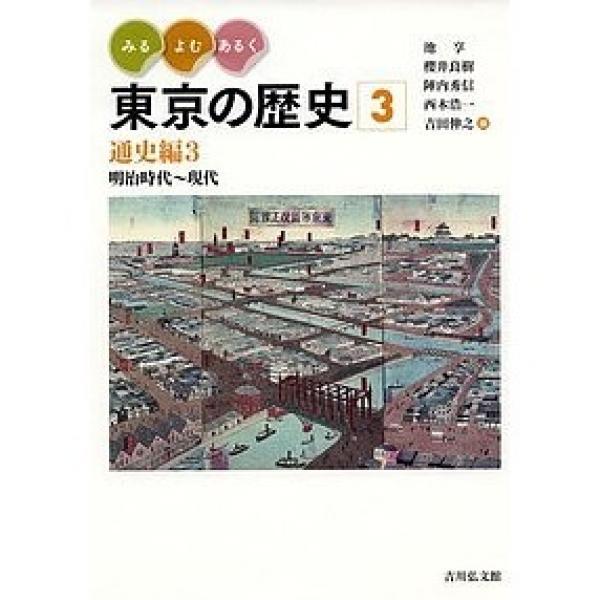 みる・よむ・あるく東京の歴史 3/池享/櫻井良樹/陣内秀信