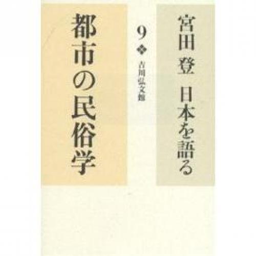 宮田登日本を語る 9/宮田登
