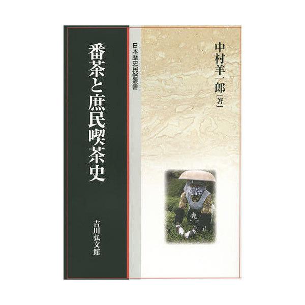 番茶と庶民喫茶史/中村羊一郎