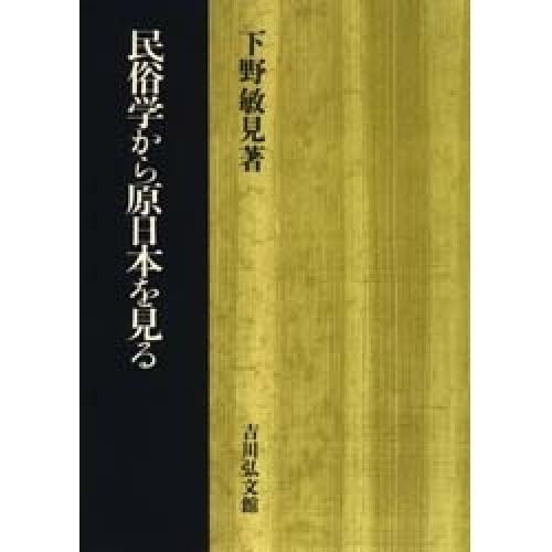 民俗学から原日本を見る/下野敏見