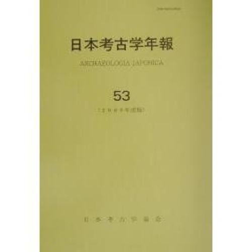 日本考古学年報 53(2000年度版)/日本考古学協会