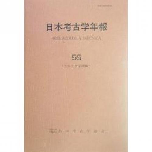日本考古学年報 55(2002年度版)/日本考古学協会