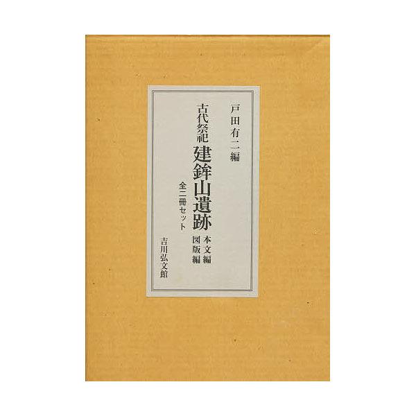 古代祭祀建鉾山遺跡本文編図版編全2冊セッ