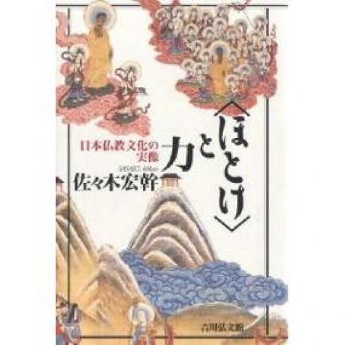 〈ほとけ〉と力 日本仏教文化の実像/佐々木宏幹