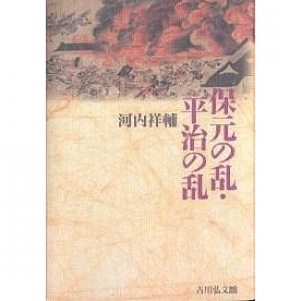 保元の乱・平治の乱/河内祥輔