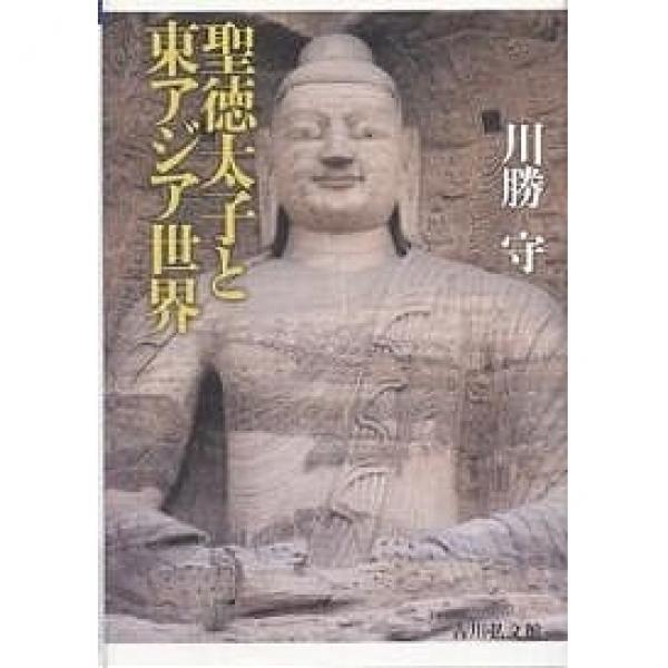 聖徳太子と東アジア世界/川勝守