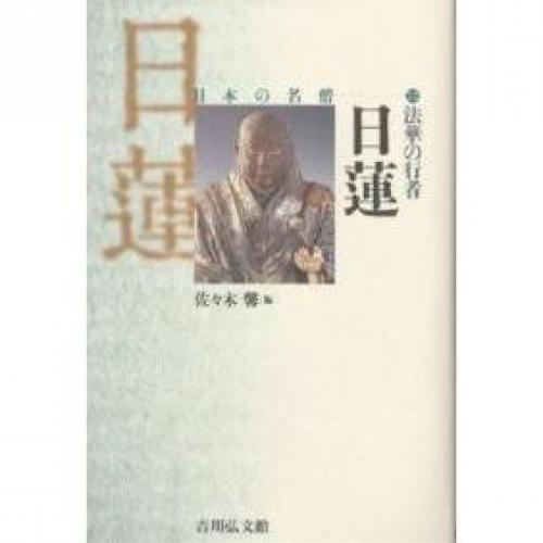 法華の行者日蓮/佐々木馨