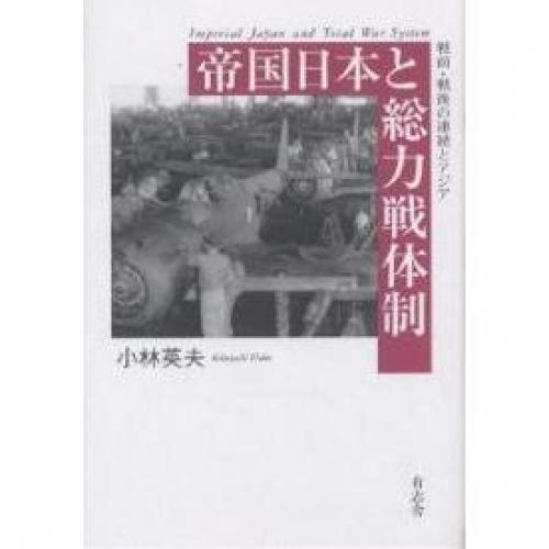 帝国日本と総力戦体制 戦前・戦後の連続とアジア/小林英夫