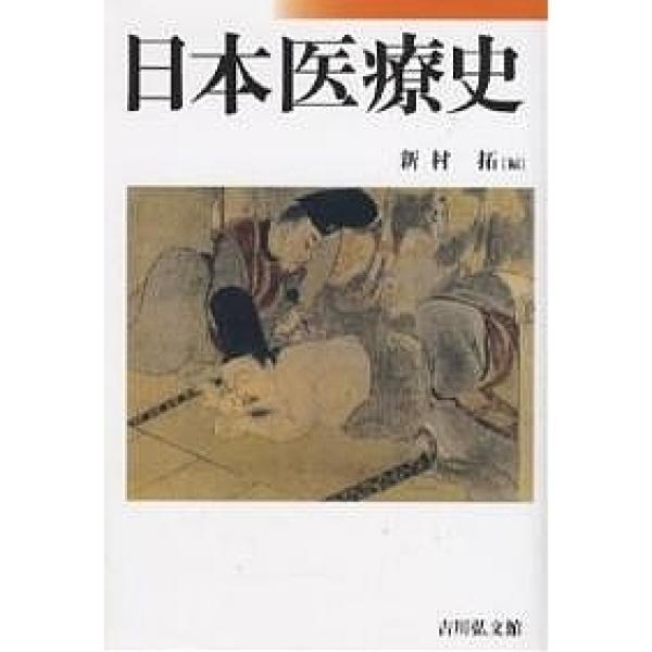 日本医療史/新村拓