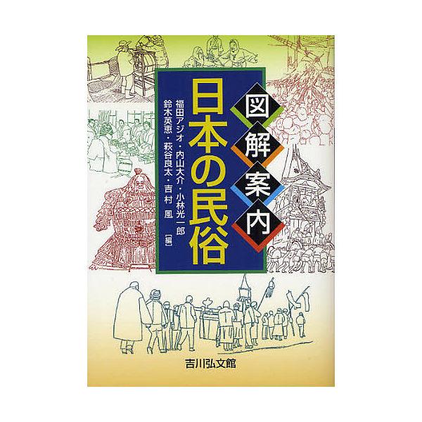 図解案内日本の民俗/福田アジオ/内山大介/小林光一郎