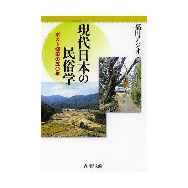 現代日本の民俗学 ポスト柳田の五〇年/福田アジオ