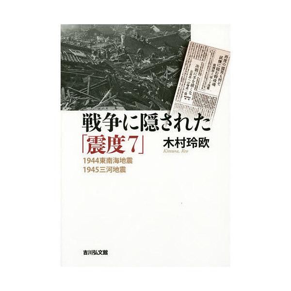 戦争に隠された「震度7」 1944東南海地震・1945三河地震/木村玲欧