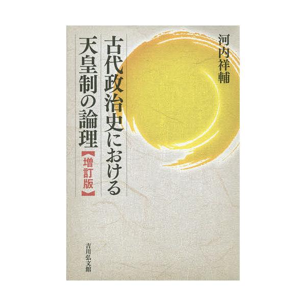 古代政治史における天皇制の論理/河内祥輔