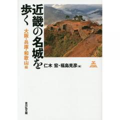 近畿の名城を歩く 大阪・兵庫・和歌山編/仁木宏/福島克彦