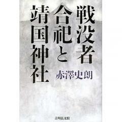 戦没者合祀と靖国神社/赤澤史朗