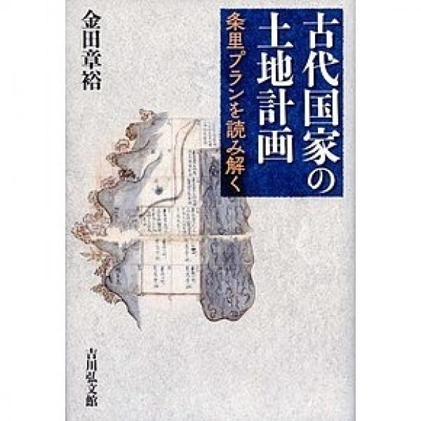 古代国家の土地計画 条里プランを読み解く/金田章裕