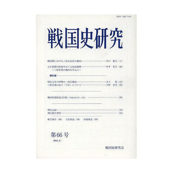 戦国史研究 66