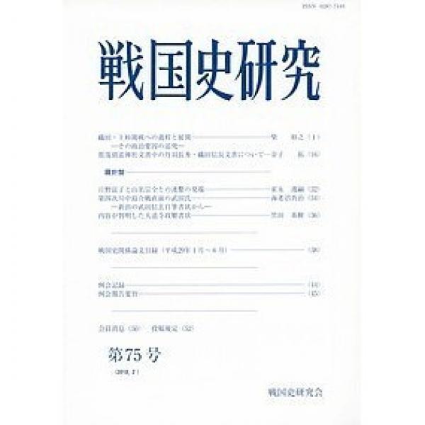 戦国史研究 第75号/戦国史研究会