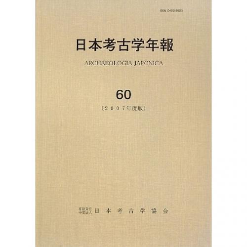 日本考古学年報 60(2007年度版)/日本考古学協会