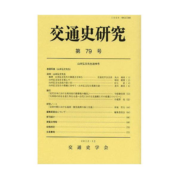 交通史研究 第79号/交通史学会