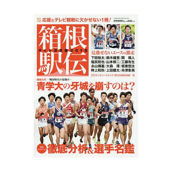 箱根駅伝ガイド決定版 2018/読売新聞社