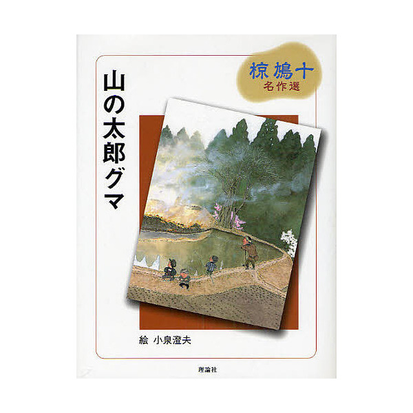山の太郎グマ/椋鳩十/小泉澄夫