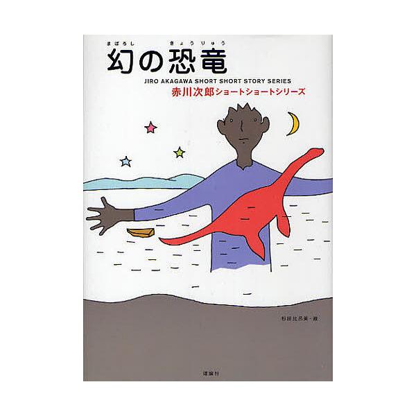 赤川次郎ショートショートシリーズ 3/赤川次郎/杉田比呂美